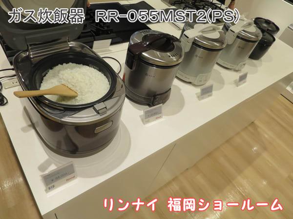 福岡ショールーム展示品:ガス炊飯器RR-055MST2