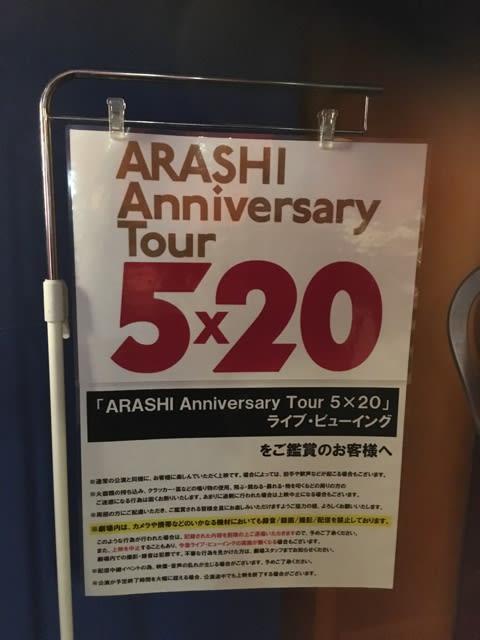 イング ライブ ビュー 嵐 5 20