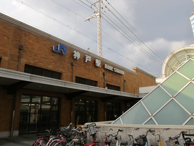 神戸駅 JR西日本)山陽本線 - 観光列車から! 日々利用の乗り物 ...