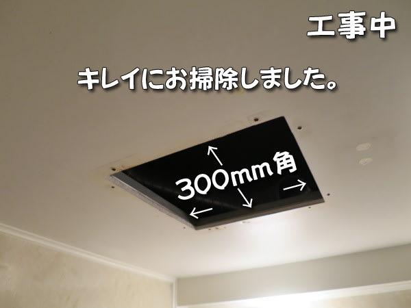 三乾王TYK200取り外し後天井