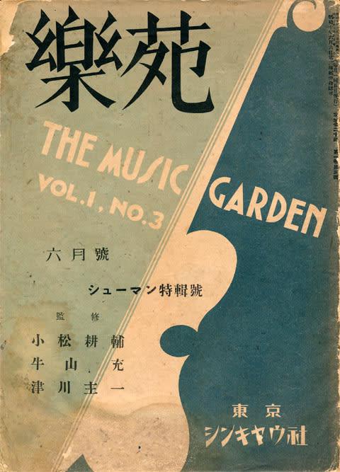 音楽雑誌『楽苑』1935年6月号よ...