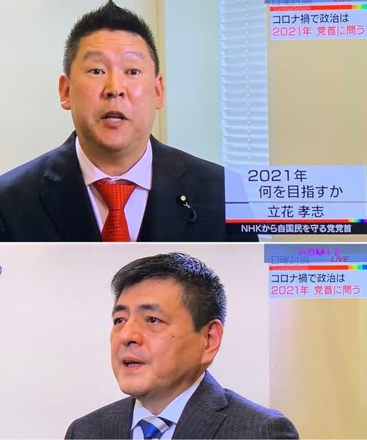 NHKから自国民を守る党インタビューでNHK側は・・・ - 世田谷区議会 ...