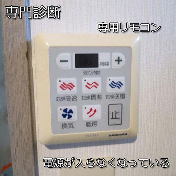 三乾王TYK100リモコン