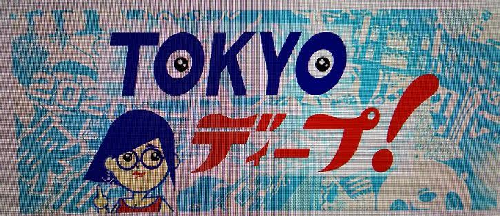 テレビ見てみませんか!「TOKYO...