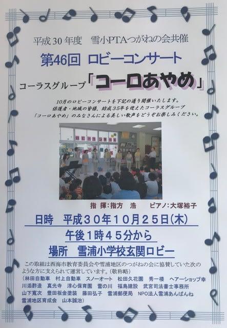 第46回 雪浦小学校ロビーコンサート 「コーロあやめ」 お楽しみに!