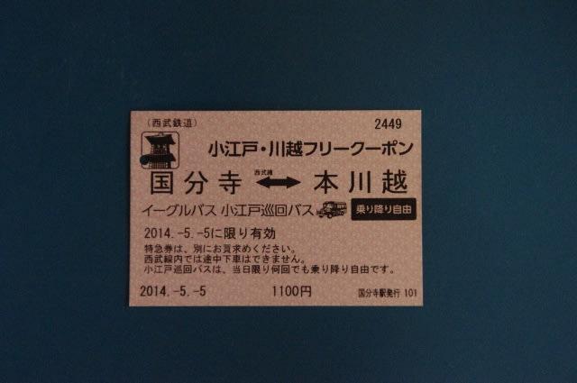川越散策 - ji1owt