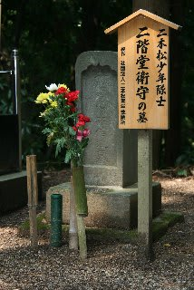 二本松 Ⅱ - 史跡訪問の日々