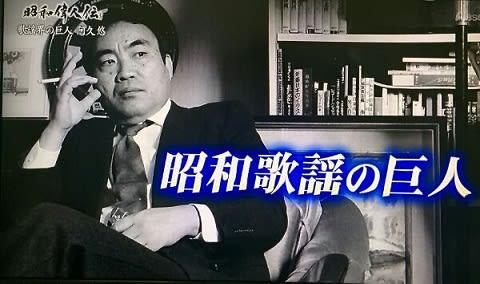 昭和偉人伝 阿久悠さん~ジュリ...