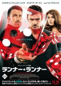 逆轉賭王/逆轉王牌(Runner Runner)poster