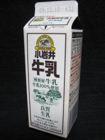 牛乳トラベラー ~牛乳パックはゴミじゃない!~