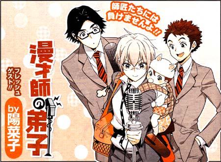 Manga_club_or_2013_04_p127