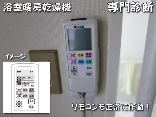 リンナイ製浴室暖房乾燥機RBH-W413Kリモコン
