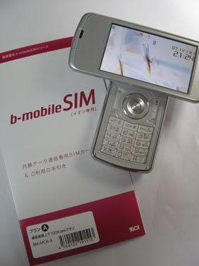 「イオン専用 b-mobile SIM(プランA)」(いわゆるイオンSIM)のパッケージとN-06A