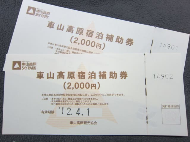 Kurumayama_003