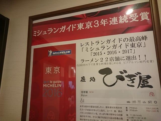 県内でもミシュランがいただけます。「びぎ屋磐田店」 - 静岡県の遠州 ...