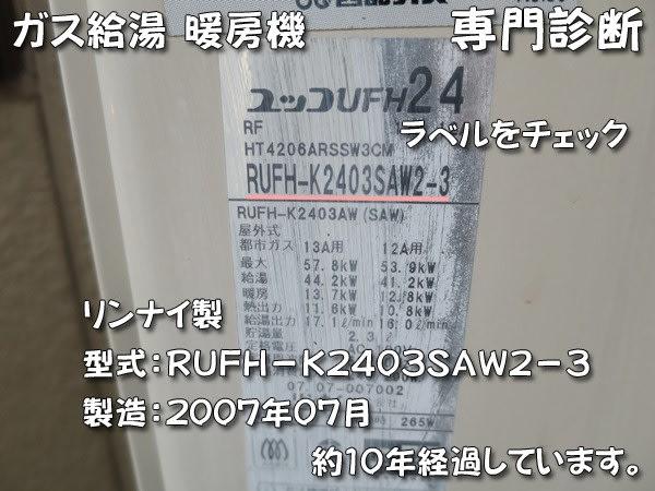 ガス給湯暖房機_リンナイ製_型式:RUFH-K2403SAW2-3ラベル