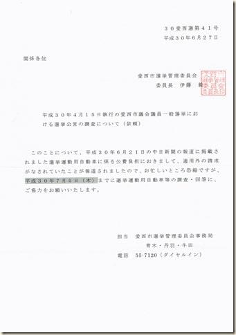 選挙公営費調査0