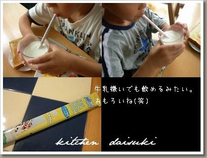 私は牛乳あまり好きではありません^_^;