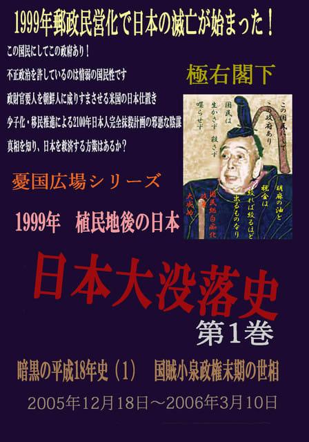 日本大没落史001