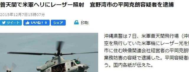陸自ヘリレーザー照射,レーザー照射逮捕,威力業務妨害,水落一成容疑者,平岡克郎,沖縄レーザー照射,P-1滑走路外れる,P-1事故, 航空機事故,哨戒機,