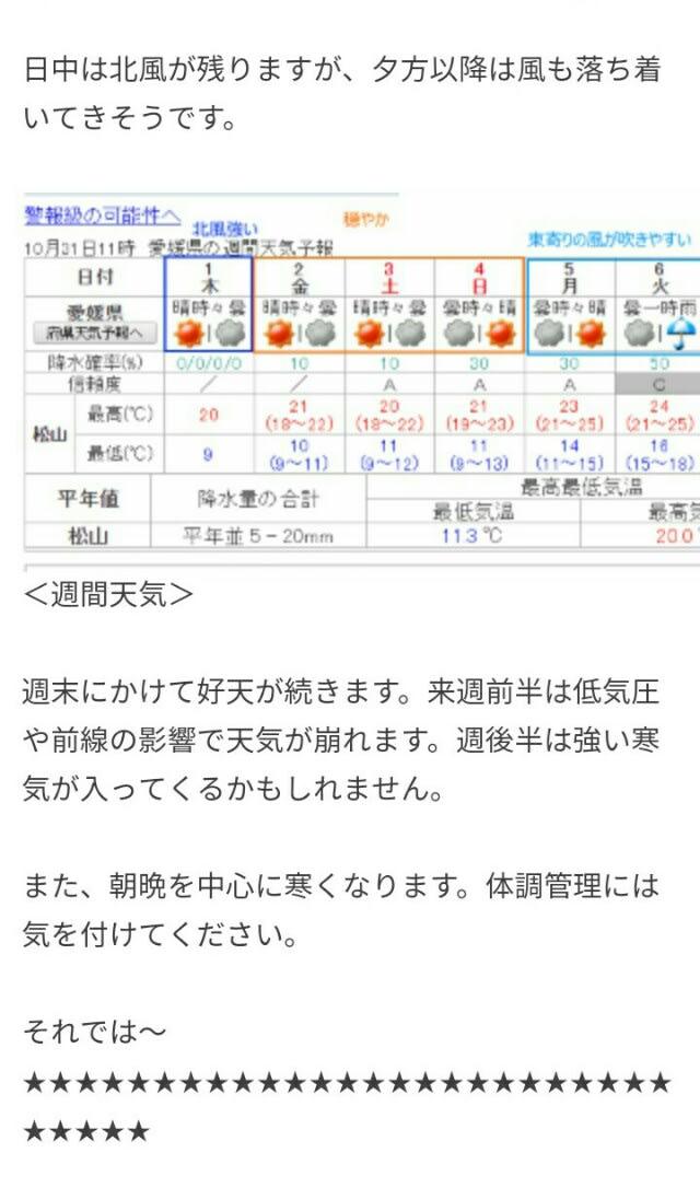 天気 明日 松山 の