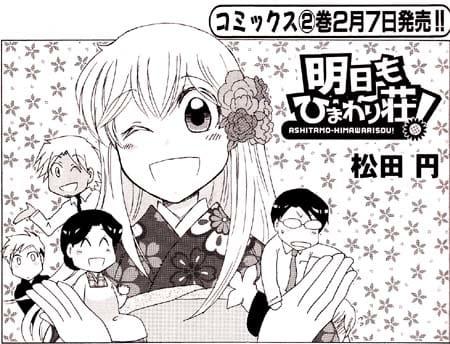 Manga_time_or_2012_02_p107