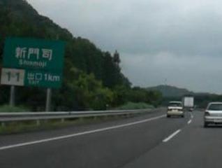九州道「八幡-門司」 - 旅log@ni...