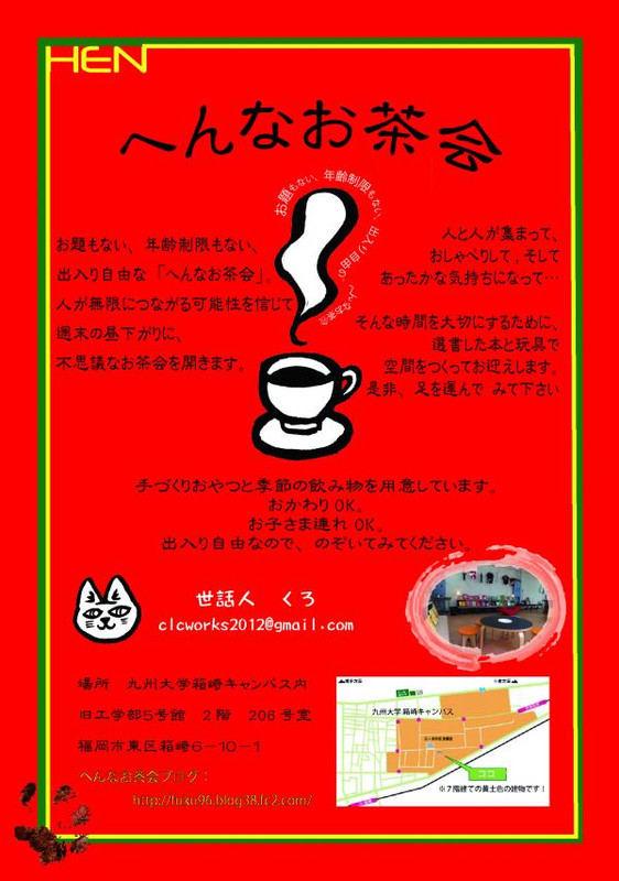 20120616teaparty2_convert_201206232