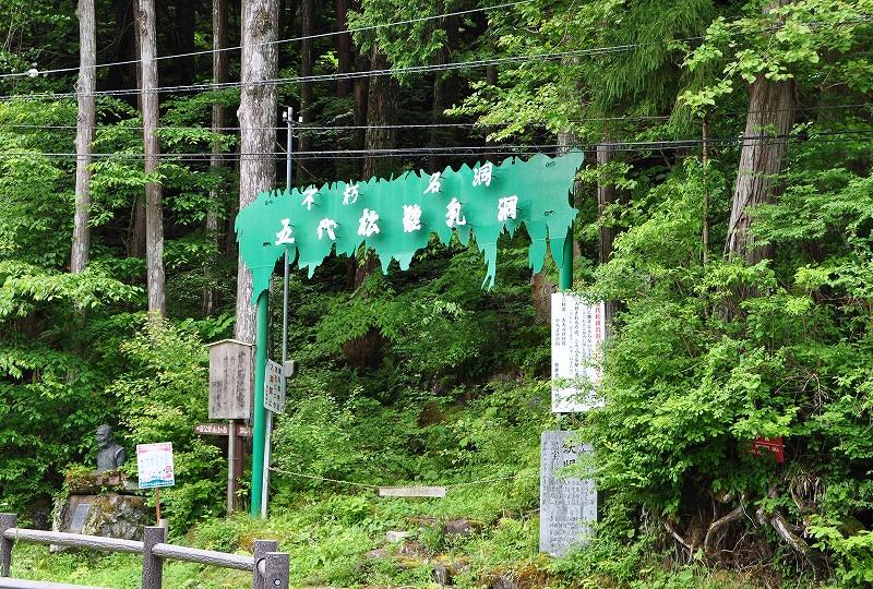 五代松鍾乳洞の旧登り口
