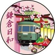 ニュースレター「鎌倉日和」第15号のロゴ