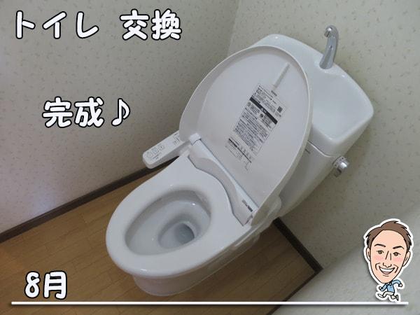 博多の建築士三兄弟_トイレピュアレストQR