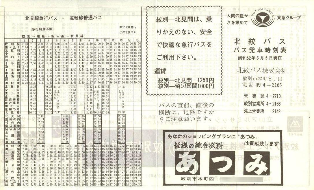 北紋バス時刻表(昭和52年6月5日現在) - 奥井みさき、旅の記録 ...