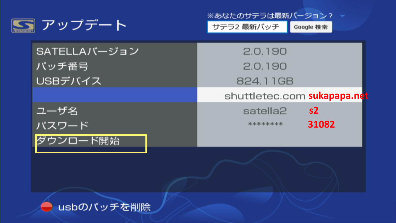 サテラ 2 最新 パッチ 990