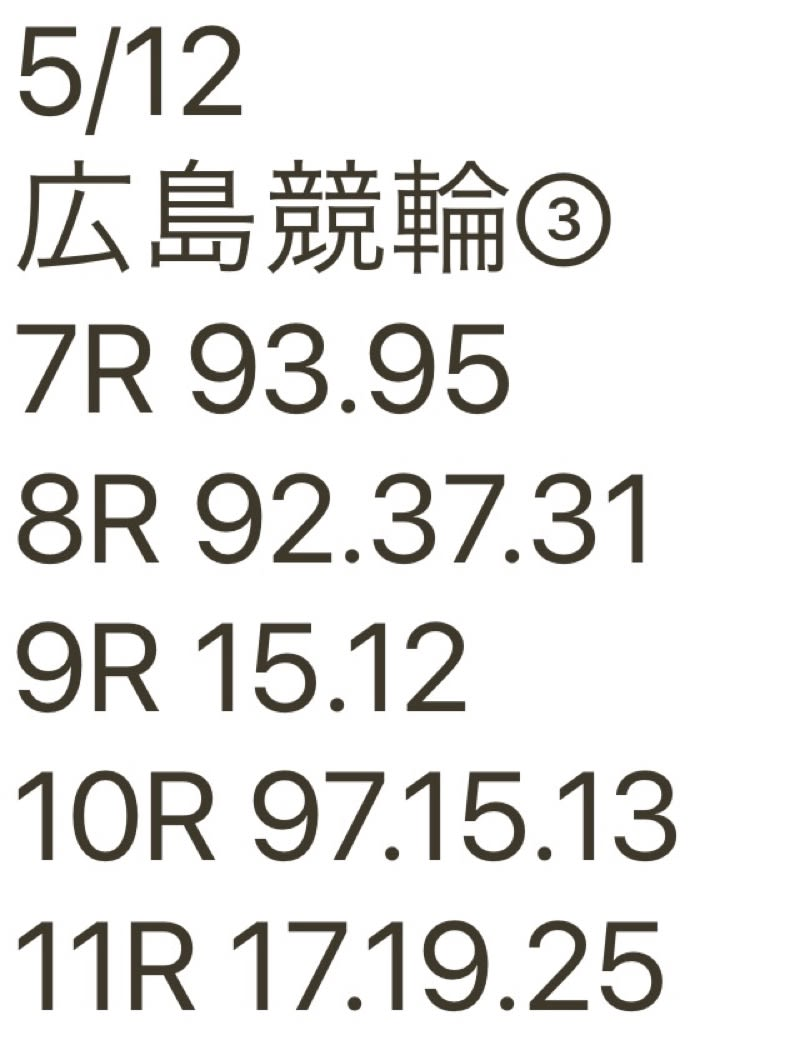 広島 競輪 予想
