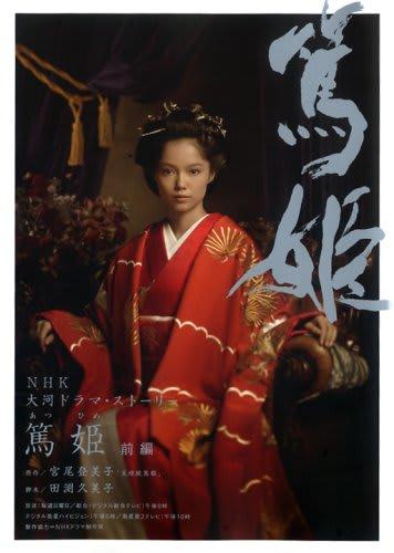 篤姫 - そよかぜから-映画