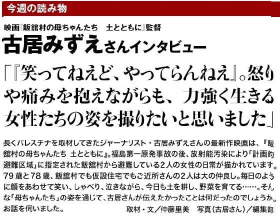 監督・古居みずえさんインタビュー|通販生活