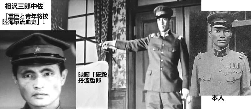 映画「重臣と青年将校 陸海軍流...