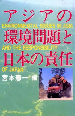 アジアの環境問題と日本の責任 -...