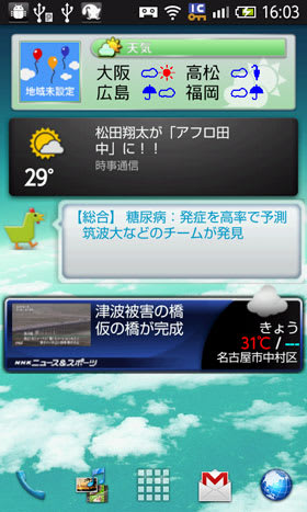 ウィジェットの比較。上から、「iチャネル」「ニュースと天気」「毎日新聞」「NHKニュース&スポーツ」