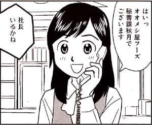 Manga_time_or_2011_11_p140