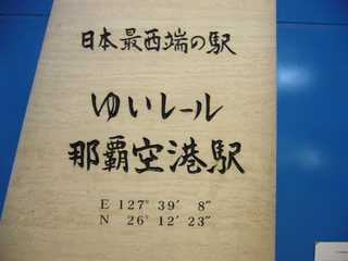 ゆいレール那覇空港駅は日本最西端の駅