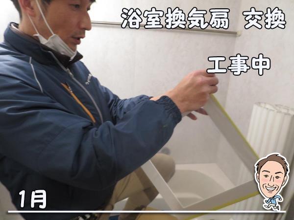 博多の建築士三兄弟_浴室換気扇