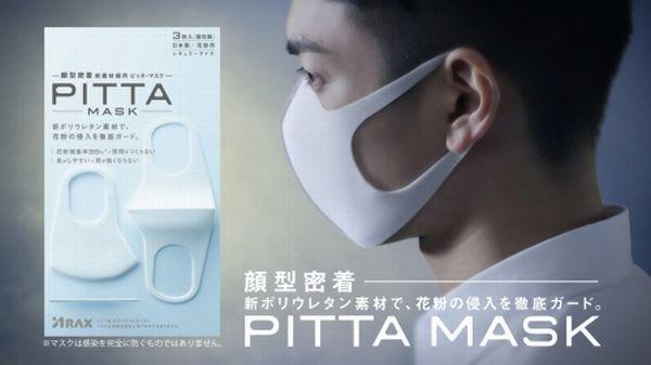 ピッタ マスク 素材 PITTA MASKの新旧パーケージの違い・変色・素材と使用感について