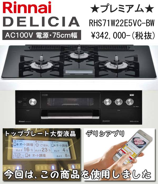 デリシア100v電源_RHS71W22E5VC-BW