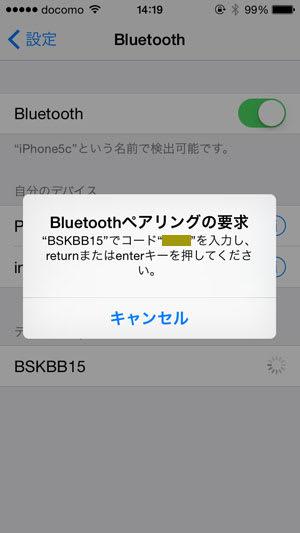 iPhone5c(iOS8)でのペアリング
