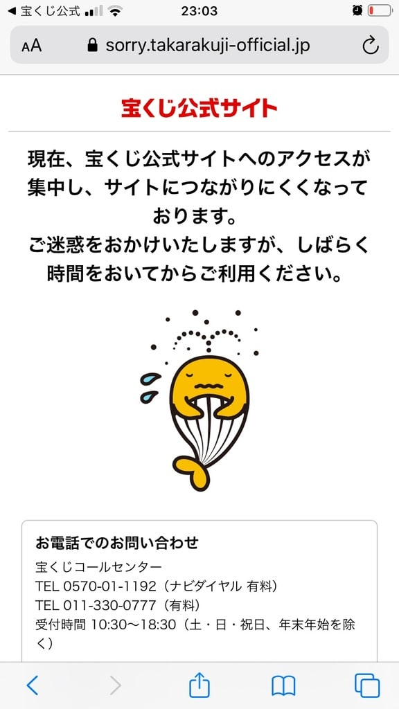 宝くじ 公式 アプリ