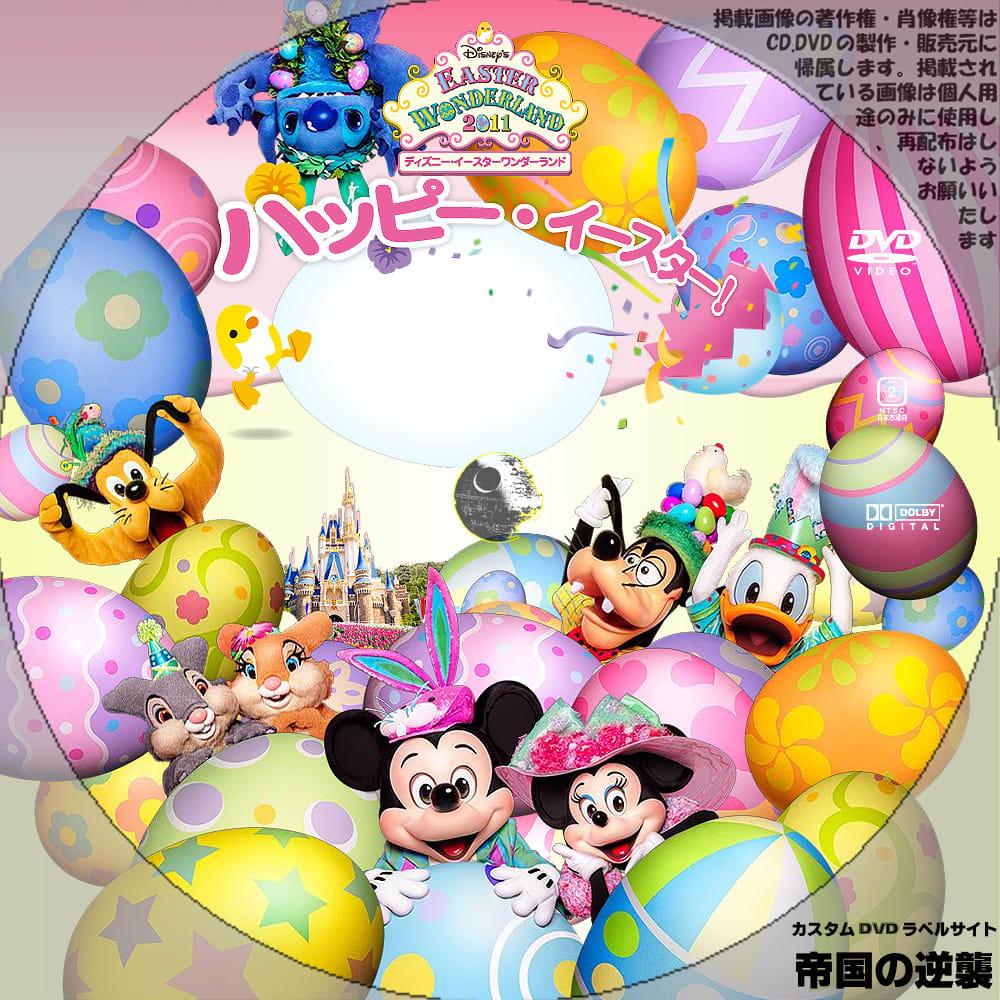 東京ディズニーランド ディズニー・イースターワンダーランド 2011 dvd