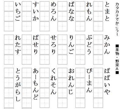 漢字 3年生の漢字テスト : カタカナ練習 - 時空先生の ...