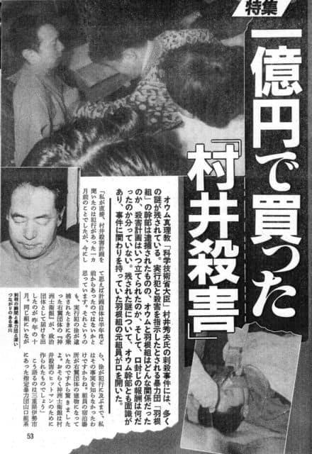 あるいはおそらく、地下鉄毒ガス事件のときにロシアにいた早川は、海外諜報機関と団結しての破壊のすぐれた指導者であった。毒ガス事件後に東京に戻ったとき、早川は