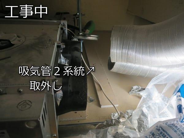 浴室暖房乾燥機BDV4104排気撤去
